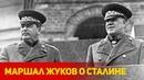 Маршал Жуков о товарище Сталине