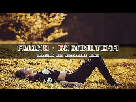 Музыка без АП / Tarlo - Peyruis / Танцевальная Электронная музыка