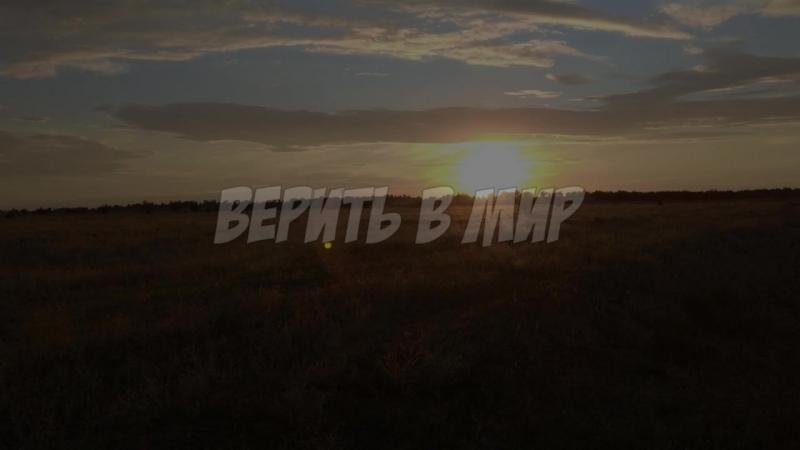 Флешмоб Миру Мир в исполнении 10-А класса МОУ Школы №138 г. Донецка