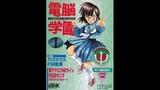 Old School PC-98 Dennou Garou - Soundtrack OST