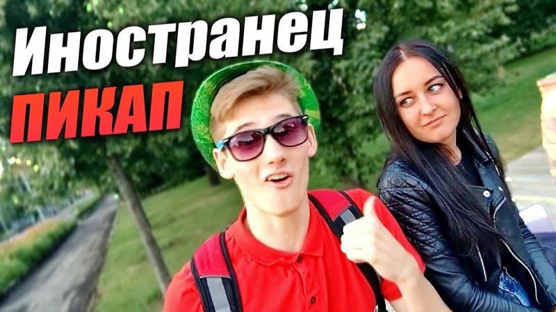 Иностранец ищет Девушку - ПРАНК