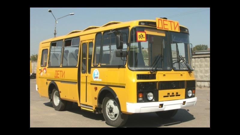 Автобус ПАЗ-32053-70 школьный 22 места
