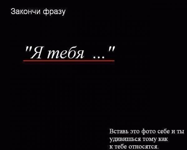 Репост, и ты узнаешь, что с тобой хотят сделать)