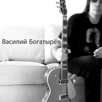 Василий Богатырев | Москва
