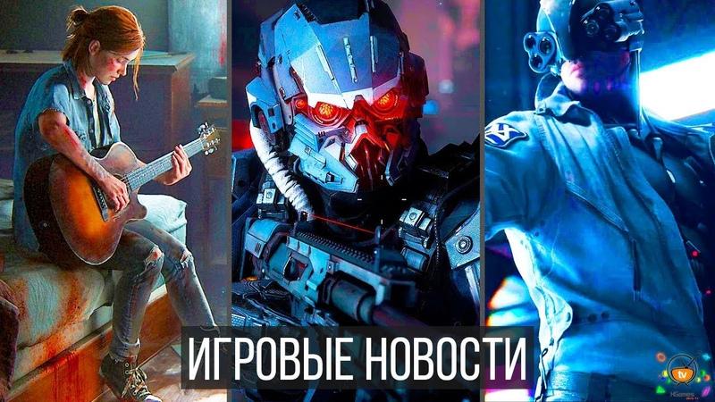 Игровые Новости — The Last of Us 2, Цензура в Cyberpunk 2077, PS5, Mount Blades 2, Borderlands 3