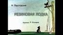 Резиновая лодка К Паустовский диафильм озвученный 1966 г