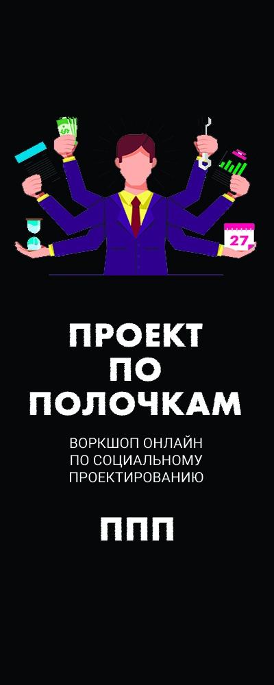 Афиша ИНТЕРНЕТ-КВЕСТ «ПРОЕКТ ПО ПОЛОЧКАМ» (ППП)