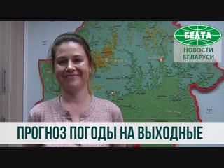 Планируем выходные с Белгидрометом. Выпуск от 02.11.2018