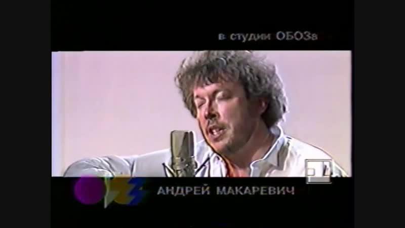 1993 АМ Музыканты уходят из мира ОБОЗ
