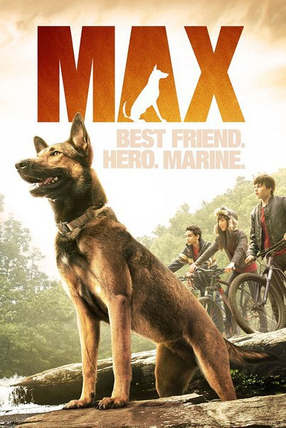 Макс (2015)