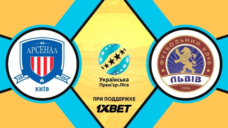 Арсенал Киев 02 Львов | Украинская Премьер Лига 201819 | 1-й тур | Обзор матча