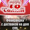 Салют 78 СПб - фейерверки, петарды, фонтаны