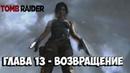 прохождение TOMB RAIDER 2013 на русском (глава 13-возвращение)ФИНАЛ Walkthrough   ANDREW TAYS