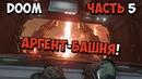 DOOM 4 - Прохождение игры на Русском - Аргент башня! №5 / PC
