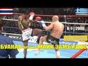 Буакав против Майк Замбидис 2006 Русс