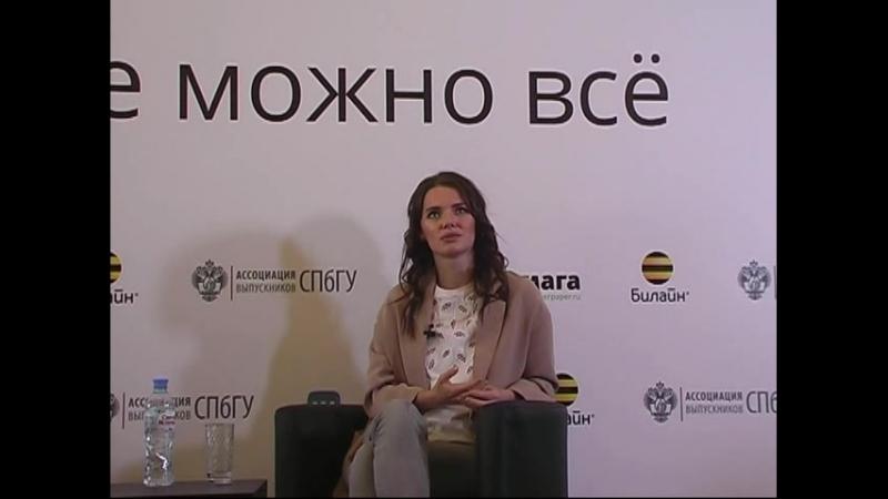 Фрагмент встречи в СПбГУ с Лизой Боярской