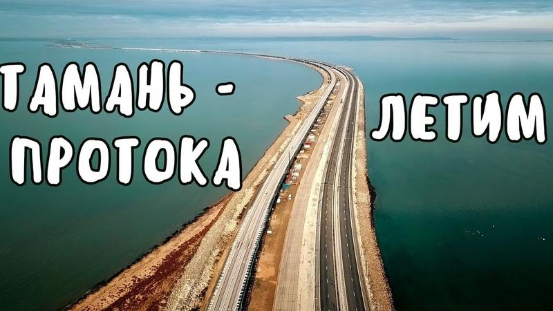Крымский мост(09.12.2018) ЛЕТИМ с Тамани к протоке Очень КРАСИВЫЕ кадры Мост с высоты!