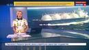 Новости на Россия 24 Российский газ пришел в Китай по Севморпути