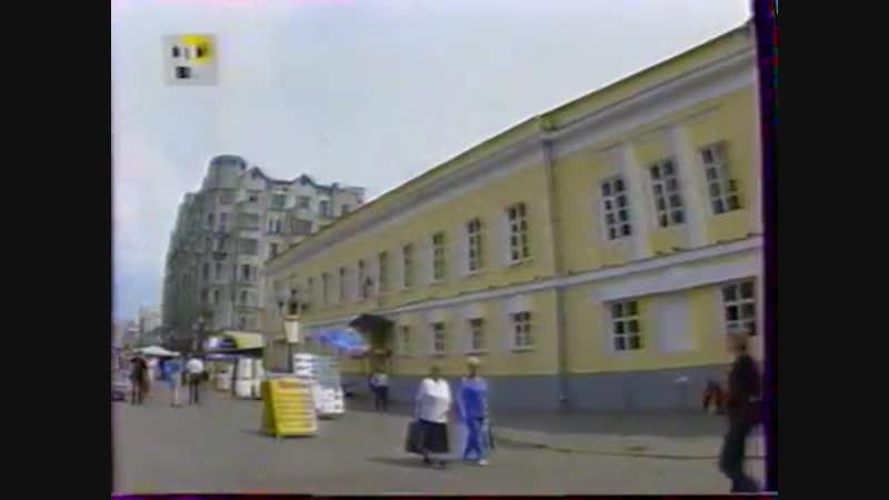 Москва на все времена (ТВЦ, 25.05.2002) В переулках заповедного Арбата. Фильм пе