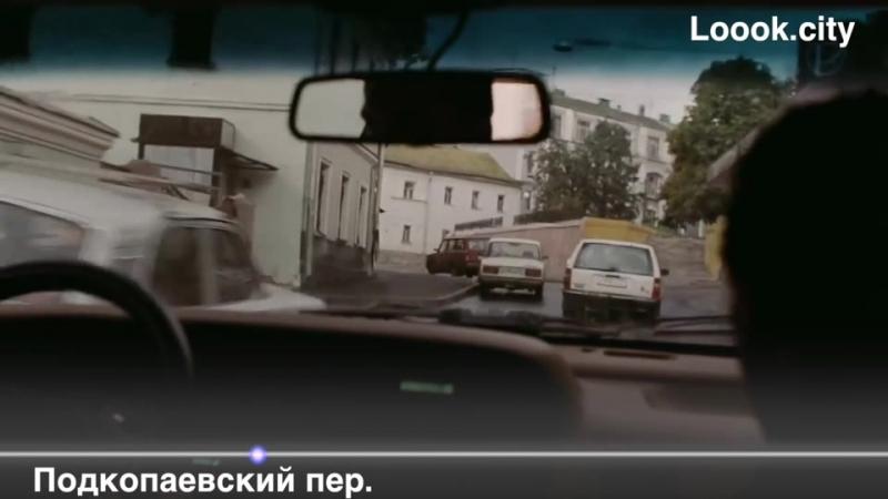 19. Погоня Подкопаевский пер. 2000г. Брат 2