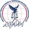 Институт финансовой и экономической безопасности