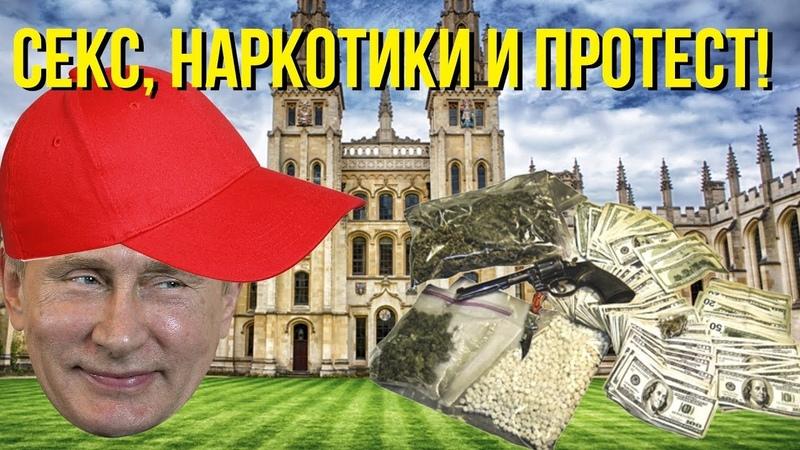 🔔MC Путин Зачитал Рэп/Переполох в общаге