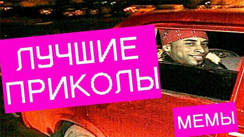 8ОРС мем мемы мемасики