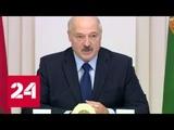 Лукашенко сменил премьера и четырех министров - Россия 24