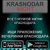 KRASNODARNIGHT (Ночная Жизнь Краснодара)