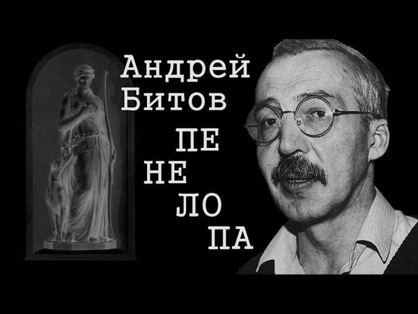 Андрей Битов - Пенелопа стихи Бориса Слуцкого и Александра Кушнера - радиоспектакль