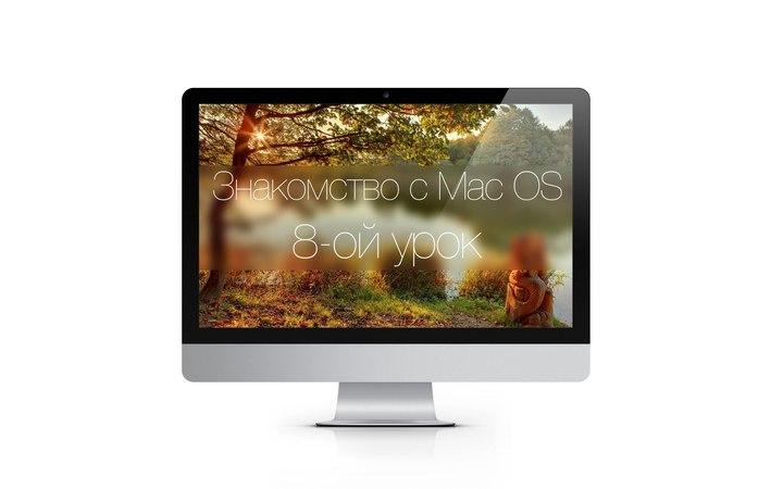 Знакомство с Mac OS (8 урок) 10 советов по системе