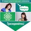 """Стоматологическая клиника """"ДЕНТАЛЬ"""" Новосибирск."""
