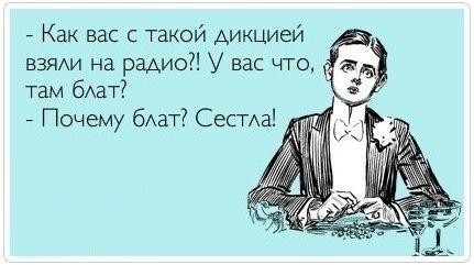 Эгоистка любит русский язык)часть 2