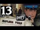 Марьина роща HD 13 серия из 16 детектив сериал