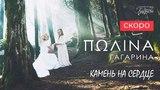 Полина Гагарина - Камень на сердце (тизер)