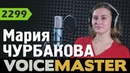Мария Чурбакова – Je T'aime (Lara Fabian cover)