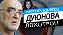 Мотор-колесо Дуюнова РАЗОБЛАЧЕНИЕ – ЧЁРНЫЙ СПИСОК 68 ФИЛЬМ