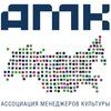 Ассоциация менеджеров культуры (АМК)