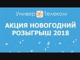 Запись прямой трансляции Акция Новогодний розыгрыш 2018
