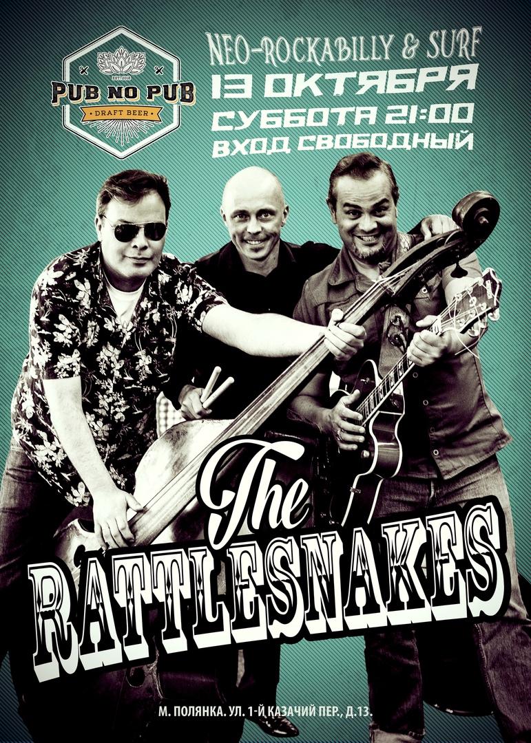 13.10 Rattlesnakes в Pub No Pub!