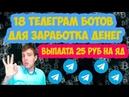 Заработок на ботах Telegram | ТОП 18 платящих ботов для заработка, выплата 25 рублей на ЯД