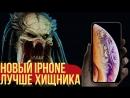 Скандал вокруг «Хищника», на новые iPhone у вас не хватит денег, а Россия против игр и кино!