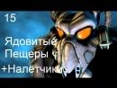 Fallout 2 Fixed Edition Ядовитые пещеры Лагерь налётчиков Mercenaries' cave Видео №15