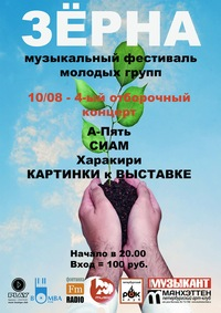 Фестиваль ЗЁРНА-2014 * 10/08 - IV отборочный тур