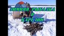 Зимняя рыбалка в Карелии.