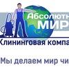 Уборка Уфа -КК Абсолютный Мир-