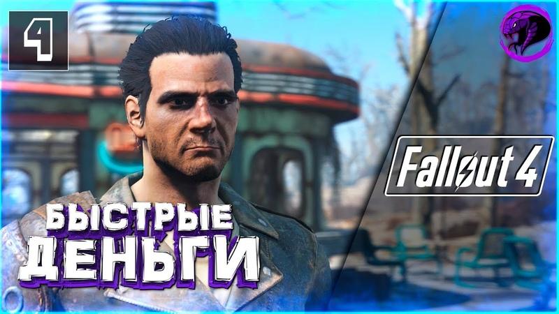 Fallout 4 [4] В ДАЙМОНД-СИТИ
