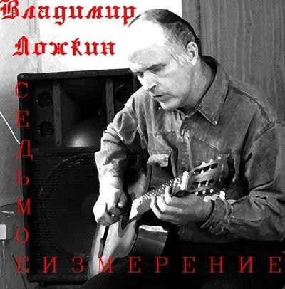 Владимир Ложкин, 13 января 1970, Минусинск, id200572890