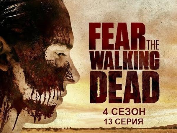 Обзор сериала Бойтесь ходячих мертвецов 4 сезон 13 серия