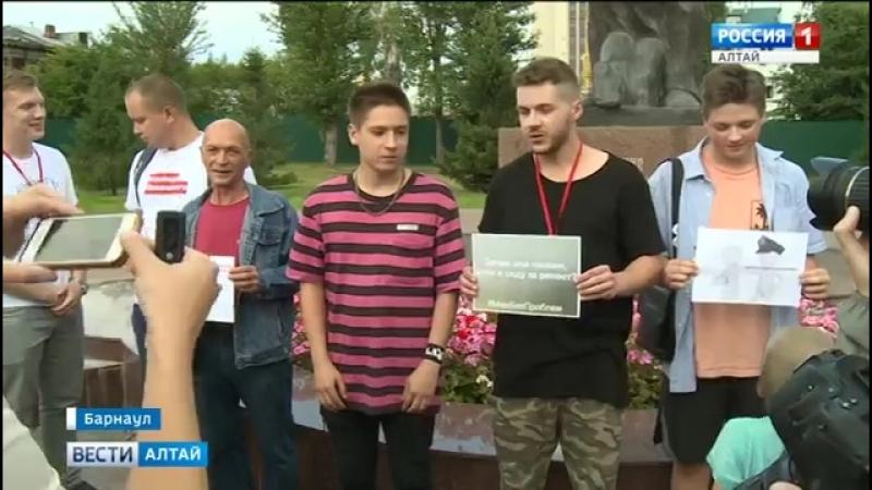 Пикет в Барнауле за свободный интернет .mp4